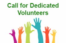 Call for Dedicated Volunteers